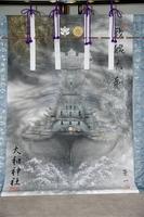 戦艦大和 几帳③.JPG