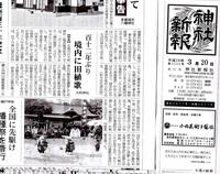 御田植歌(神社新報).jpg